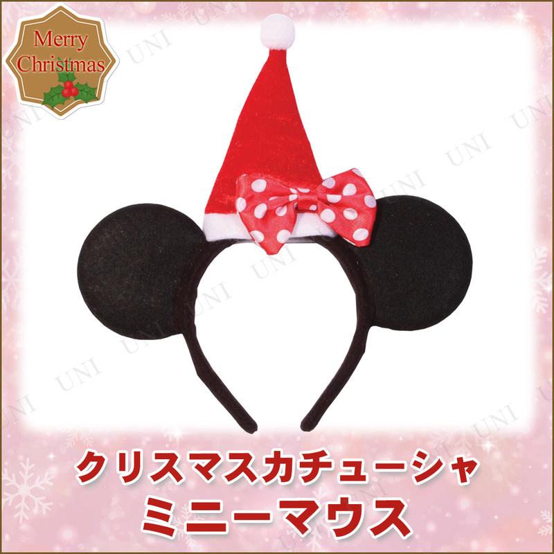 【取寄品】 [2点セット] クリスマス ミニーマウス カチューシャ