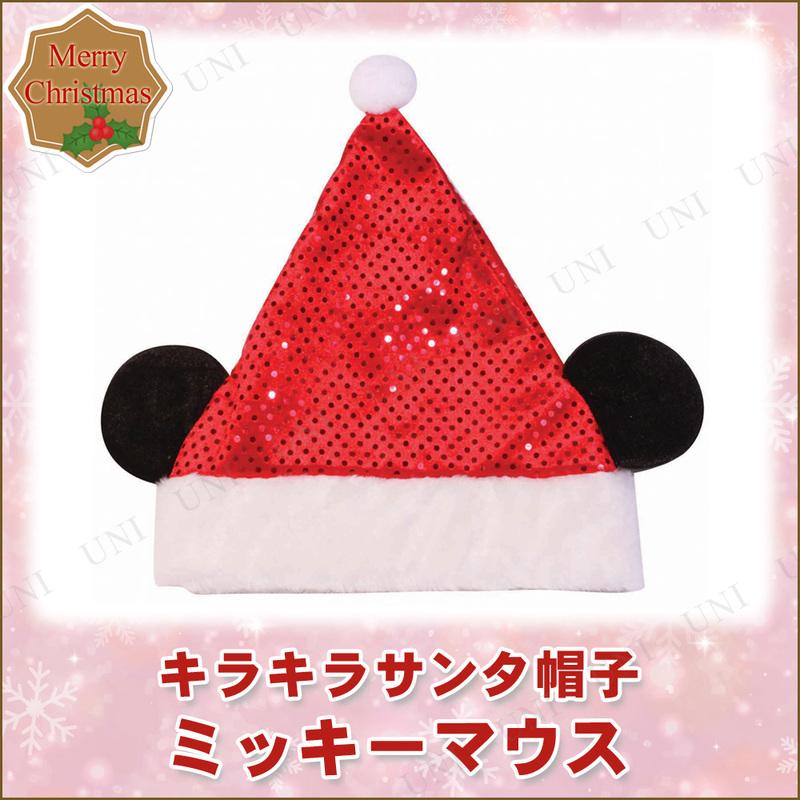 [2点セット] クリスマス ミッキーマウス キラキラサンタ帽子
