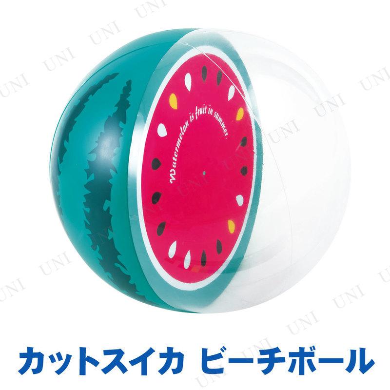 【取寄品】 [3点セット] ビーチボール 50cm ニューカットスイカ