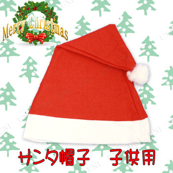 [6点セット] サンタ帽子 子供用