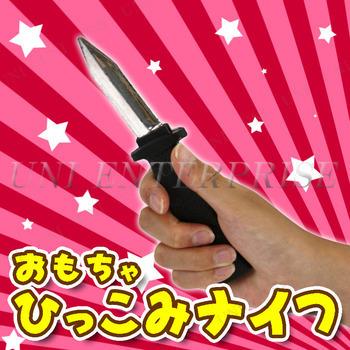 コスプレ 仮装 [2点セット] Uniton ひっこみナイフ
