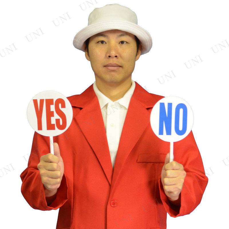 【取寄品】 [3点セット] BIGプレート YES・NO
