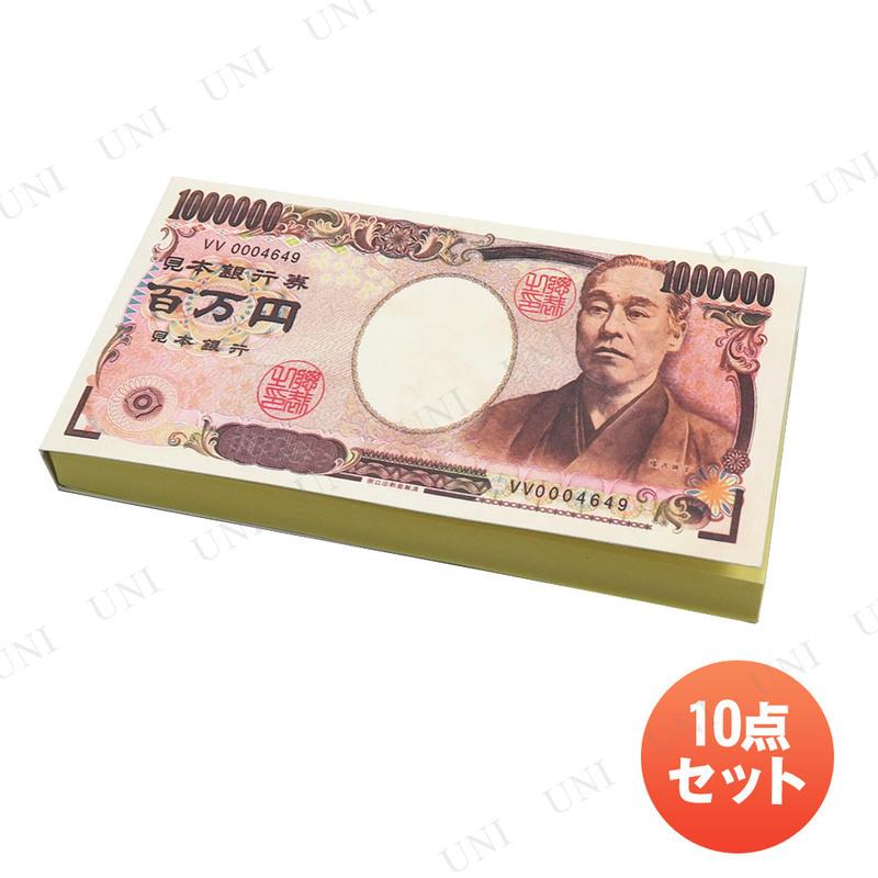 [10点セット] 百万円札メモ帳(100万円グッズ)