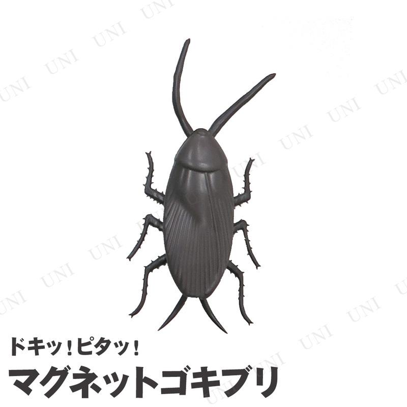 【取寄品】 [6点セット] マグネット ゴキブリ