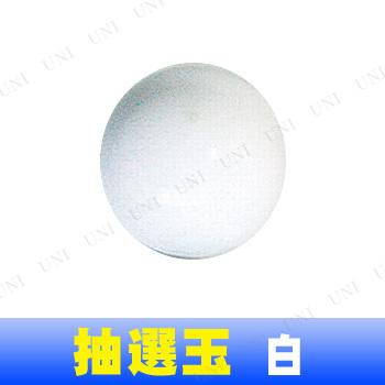 抽選球カラー 12mm 白 100球