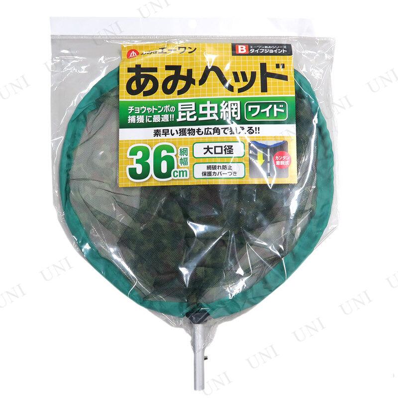 虫とり網 コンチュウヘッド・ワイド 36cm(迷彩メッシュ) Bタイプ