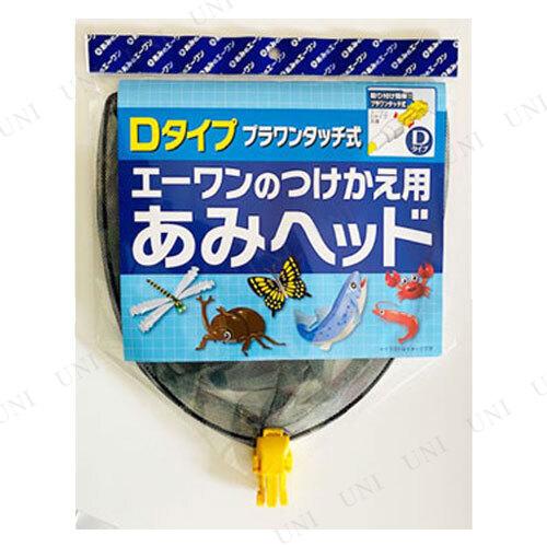 つけかえ用 魚網フラット(迷彩) Dタイプ