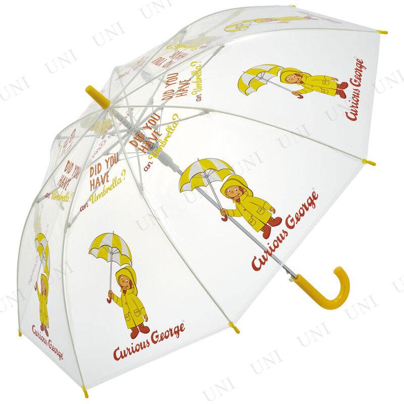 【取寄品】 55cm 子供用ビニール傘 おさるのジョージ
