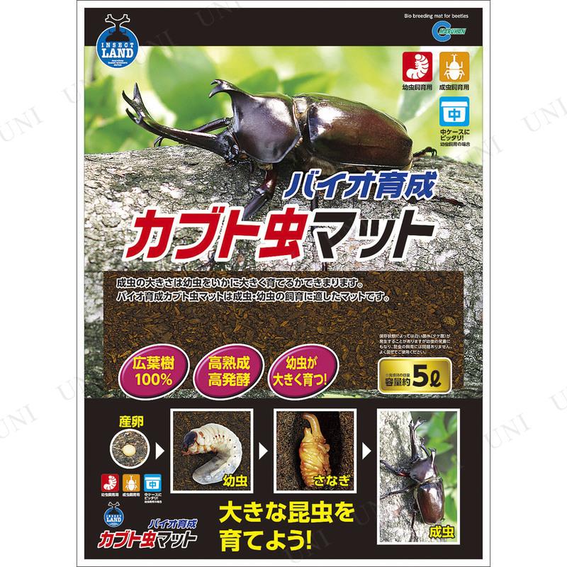 【取寄品】 [4点セット] マルカン バイオ育成カブト虫マット 5L
