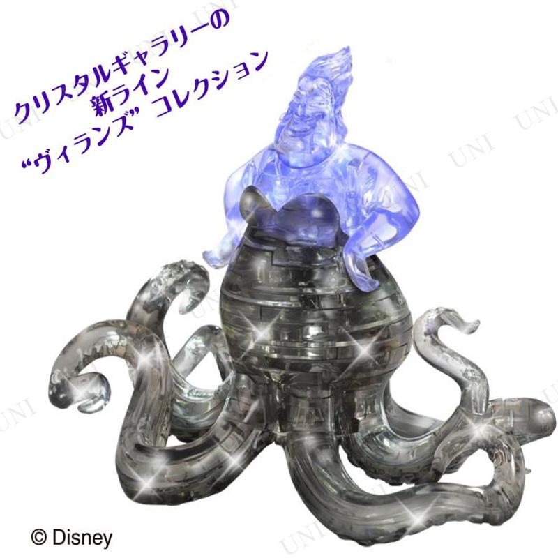 【取寄品】 3Dパズル クリスタルギャラリー ヴィランズコレクション アースラ