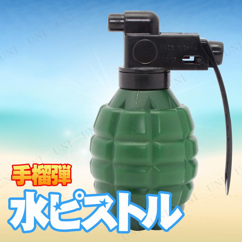 コスプレ 仮装 [4点セット] 水鉄砲手榴弾