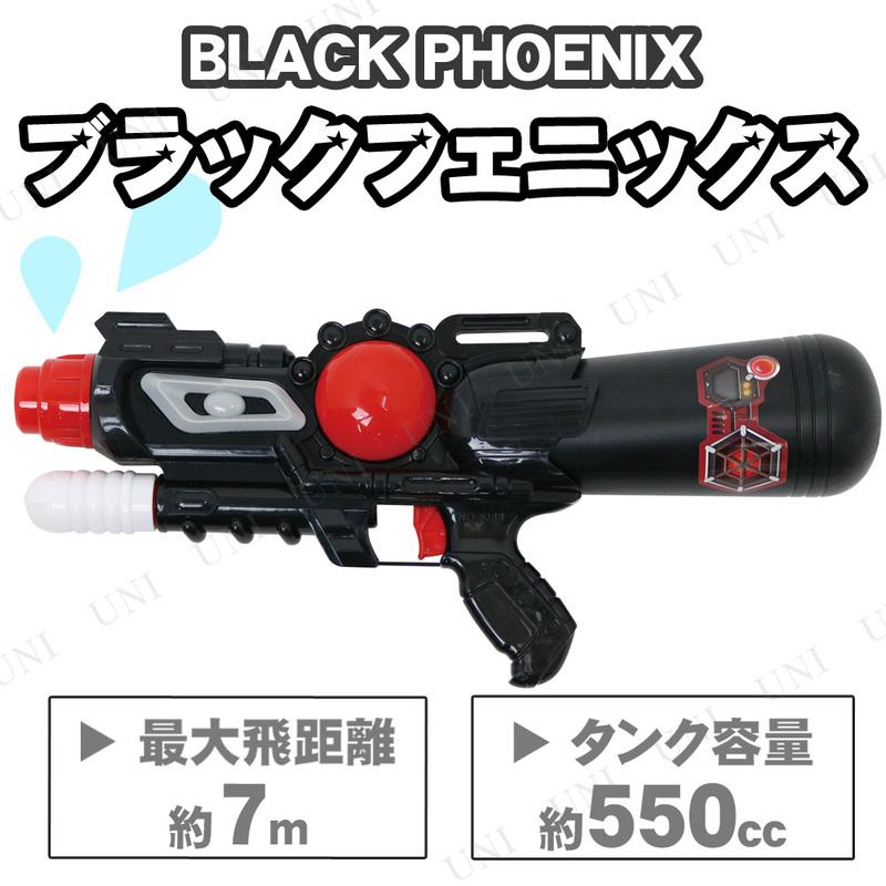 【取寄品】 [2点セット] 水鉄砲エアブラックフェニックス