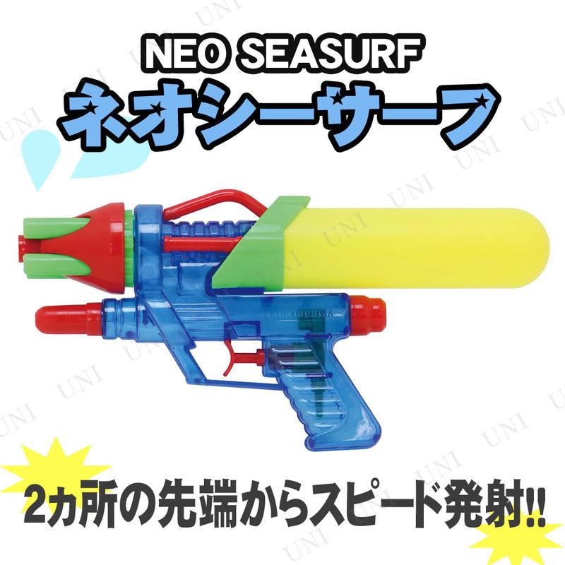 [4点セット] 水鉄砲ネオシーサーフ