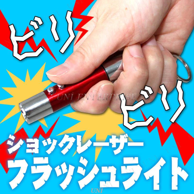電気ショックポインタ・フラッシュペンライト(色指定不可)