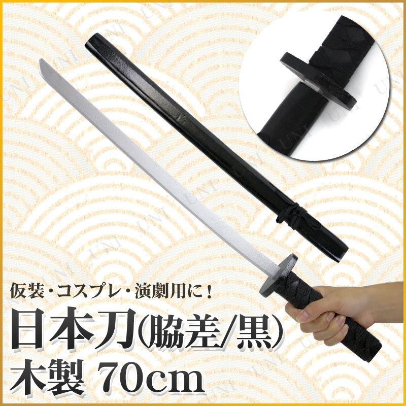 コスプレ 仮装 Uniton 日本刀 脇差 黒 70cm 木製