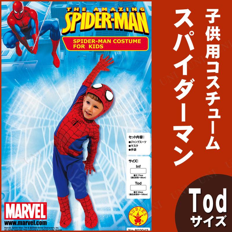 ルービーズ(rubie's) スパイダーマン子供用 Tod