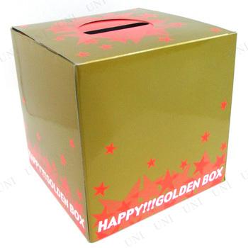 ハッピーゴールデン抽選BOX