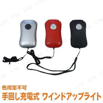 手回し充電式 ワインドアップライト2(色指定不可)