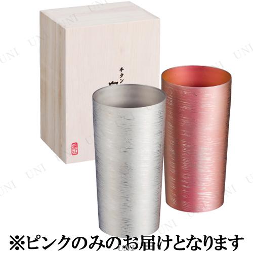 【取寄品】 チタン二重タンブラー1客 白樺 (大) ピンク