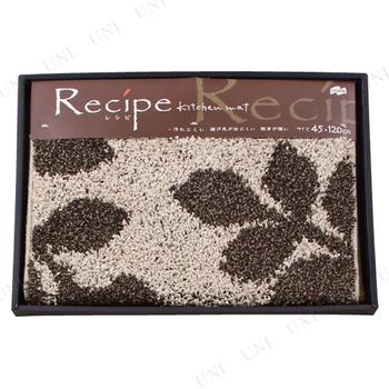 【取寄品】 Recipe(レシピ) キッチンマット(120cm) ブラウン