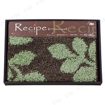 【取寄品】 Recipe(レシピ) ロングキッチンマット(180cm) グリーン