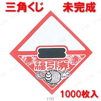 【取寄品】 三角くじ 未完成 1000枚入