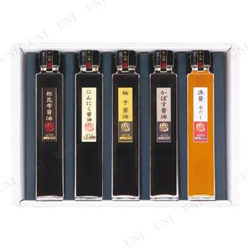 【取寄品】 蔵からの贈り物(香味醤油詰合せ) F-1