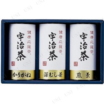 【取寄品】 宇治茶詰合せ(健康応援茶) 3種セット A