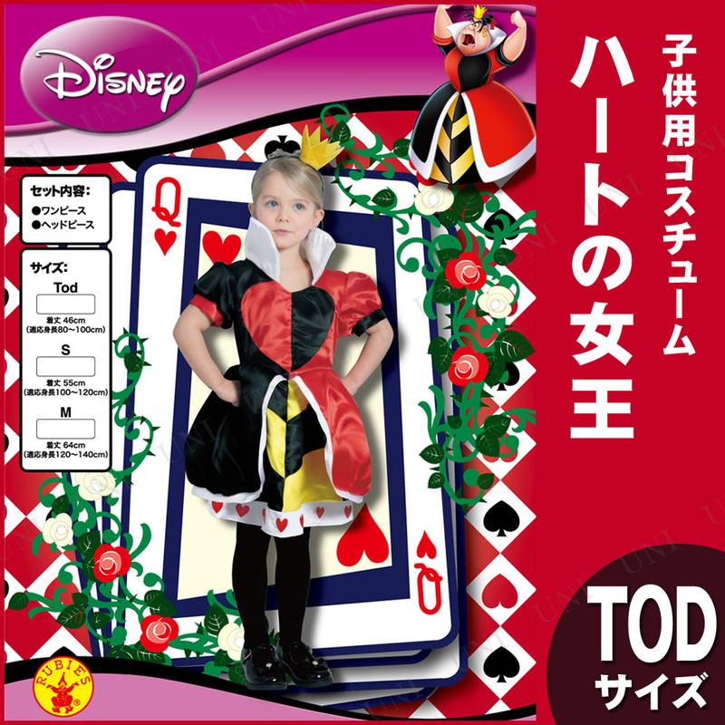 コスプレ 仮装 子ども用ハートの女王 Tod