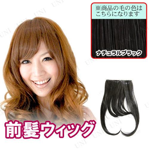 耐熱 前髪ウィッグ RM-3 ナチュラルブラック