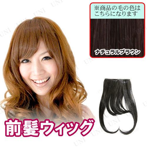 耐熱 前髪ウィッグ RM-3 ナチュラルブラウン