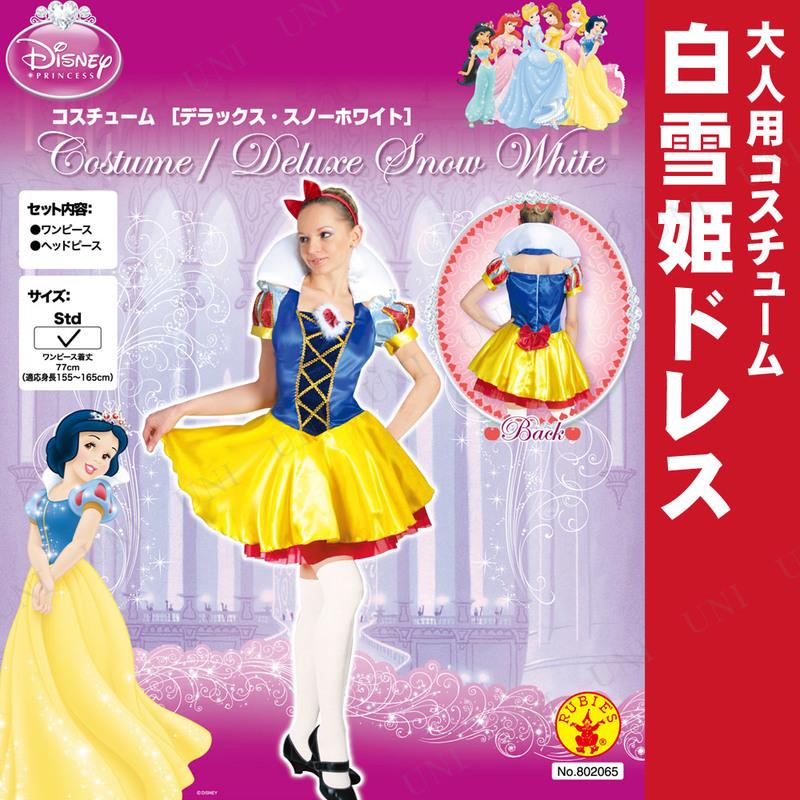 コスプレ 仮装 大人用デラックス白雪姫