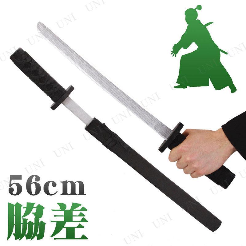 コスプレ 仮装 刀(脇差)