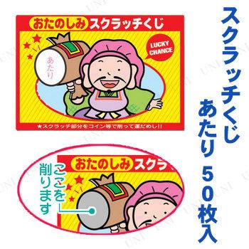【取寄品】 スクラッチくじ・あたり(50枚入)
