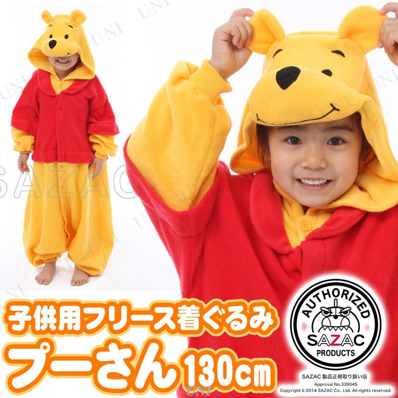 【取寄品】 コスプレ 仮装 SAZAC(サザック) フリース着ぐるみ プーさん 子供用 130
