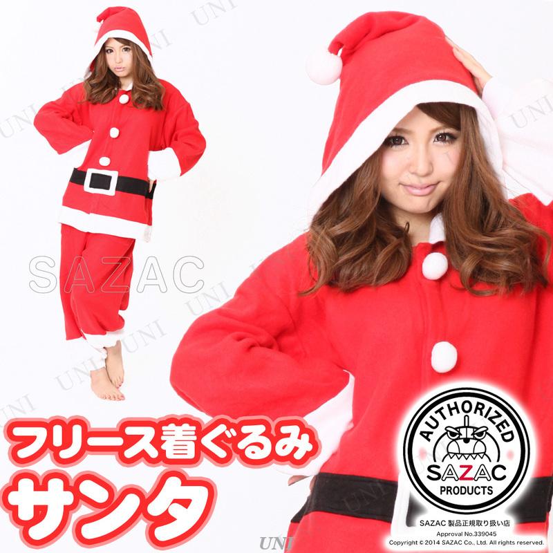 【取寄品】 サンタ コスプレ SAZAC(サザック) フリース着ぐるみ サンタクロース