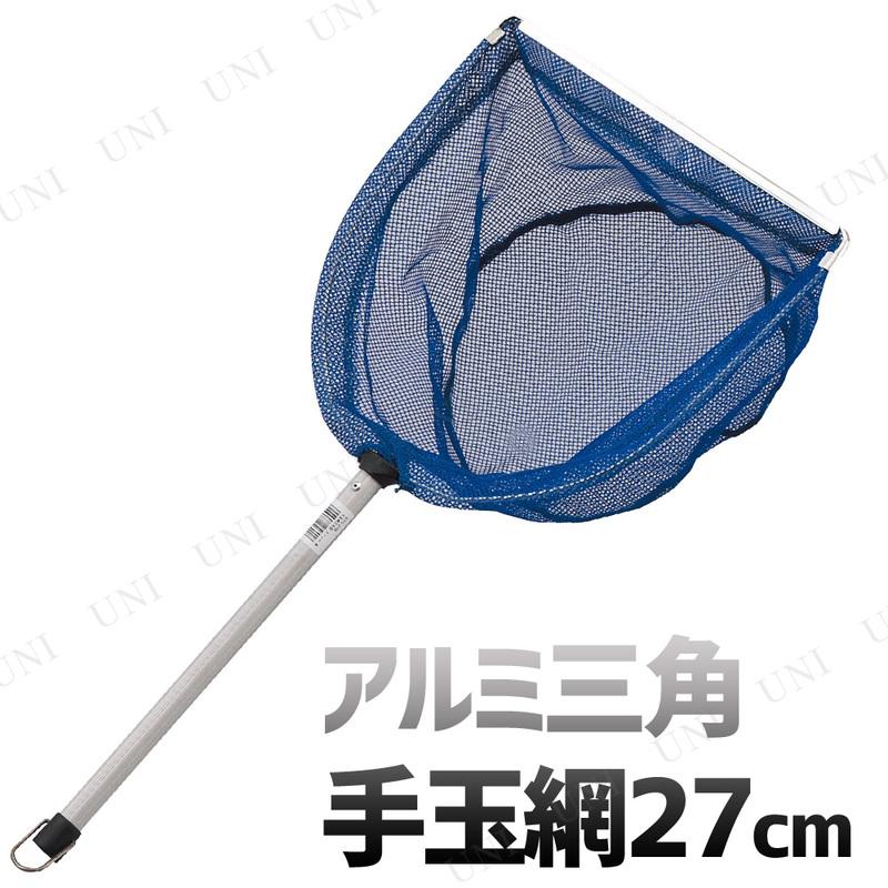 アルミ三角 手玉網27cm