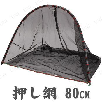 【取寄品】 押し網 80cm(収納式)