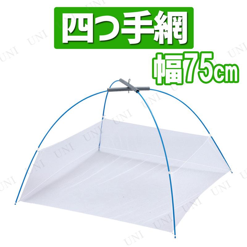 【取寄品】 四つ手網 75cm