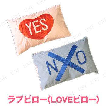 ラブピロー(LOVEピロー) Yes No まくら