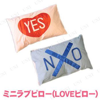 ミニラブピロー (Yes No まくら)