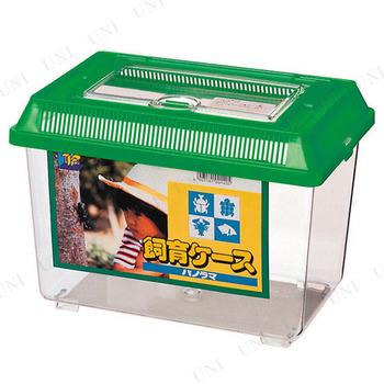 【取寄品】 パノラマ飼育ケース 小型 色指定不可