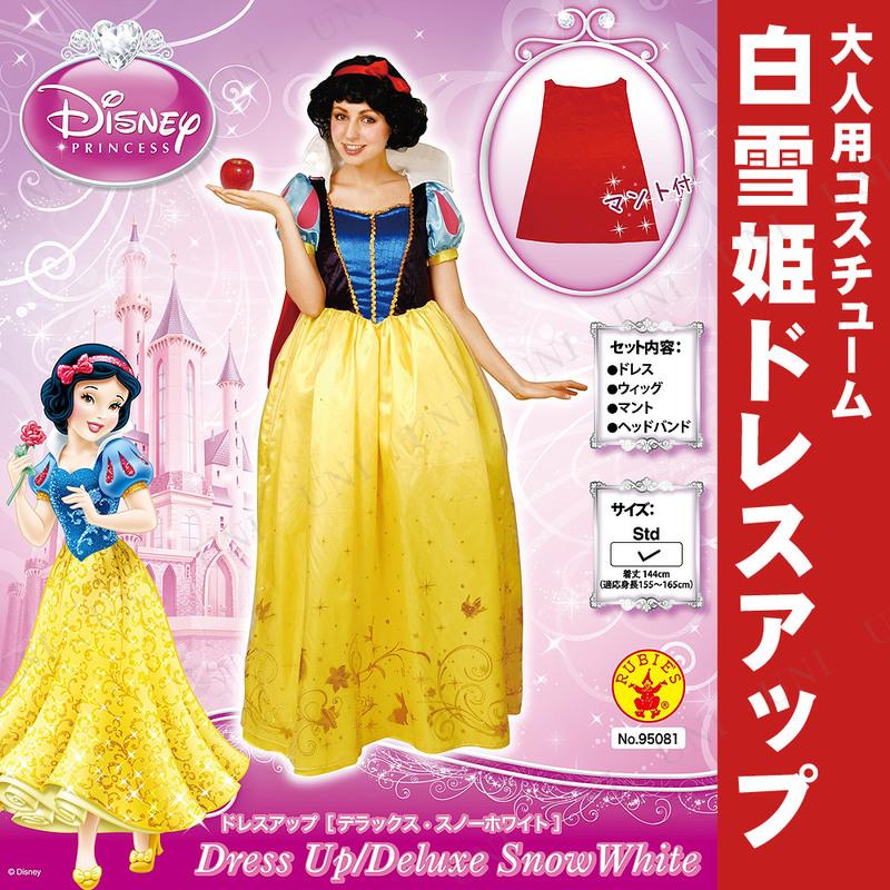 コスプレ 仮装 大人用ドレスアップ白雪姫
