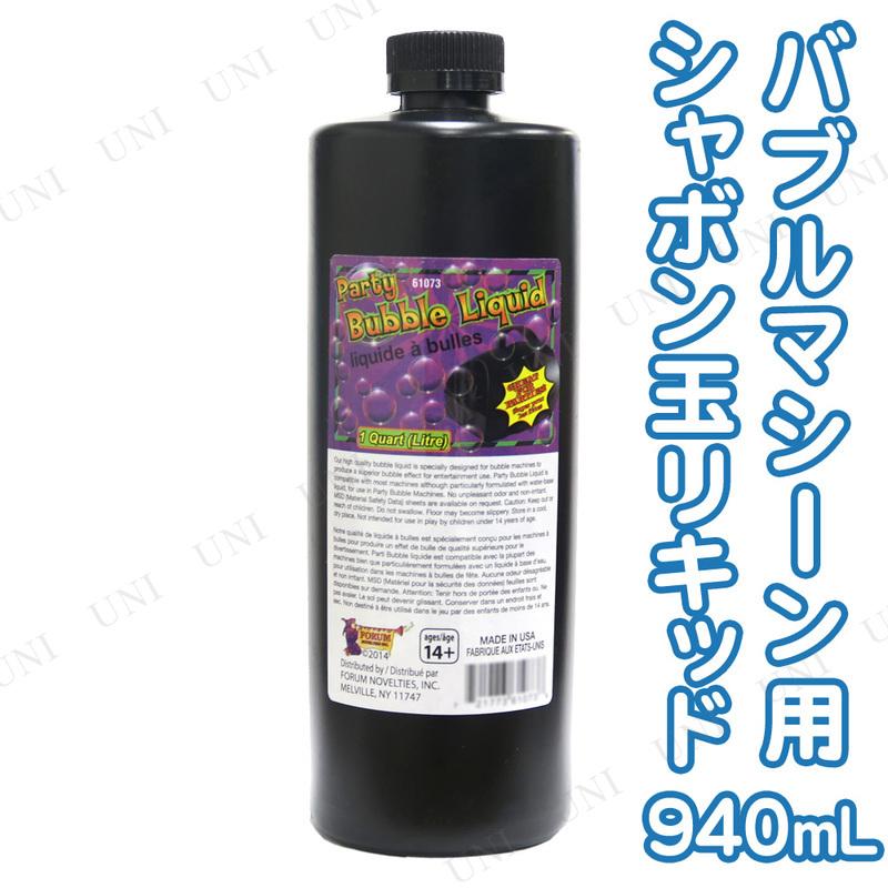 バブルマシーン用リキッド 940mL