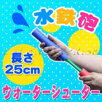 25cmウォーターシューター(水鉄砲/色指定不可)