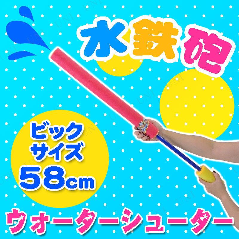58cmウォーターシューター(水鉄砲/色指定不可)