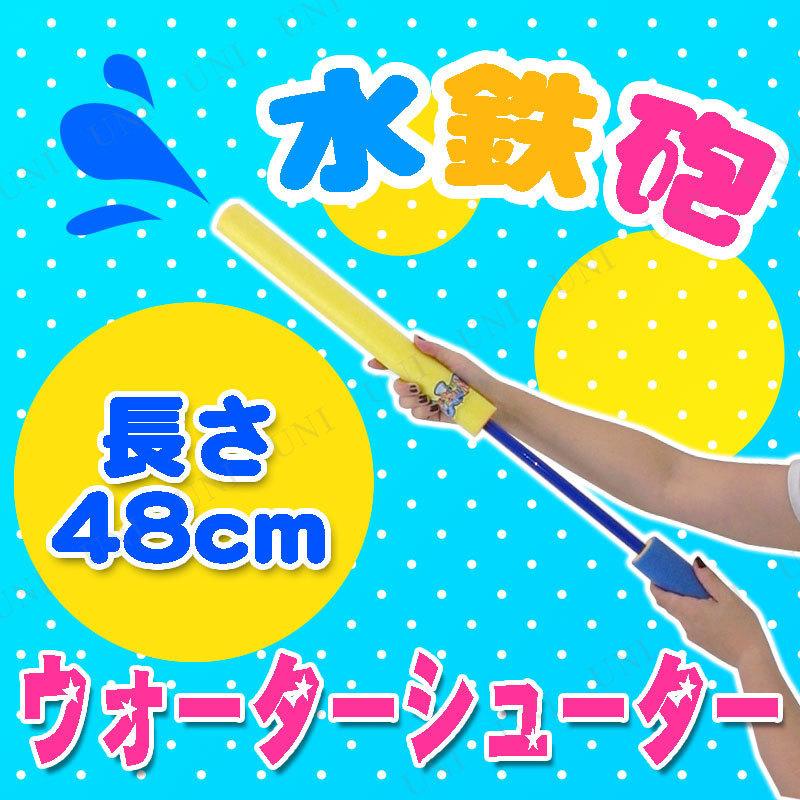 48cmウォーターシューター(水鉄砲/色指定不可)