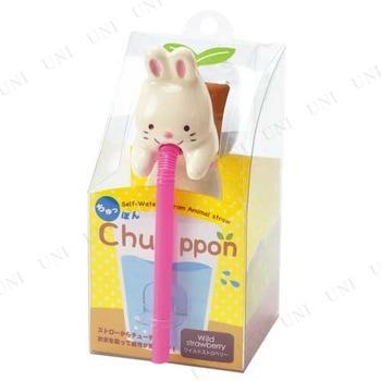 【取寄品】 ちゅっぽん ウサギ ワイルドストロベリー