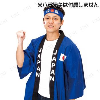 応援ハッピ 日本