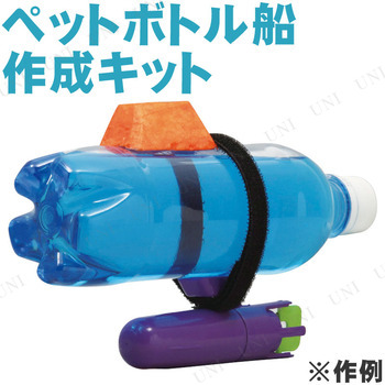 【取寄品】 水中モーター ペットボトル船作り